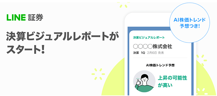 LINE証券情報ツール